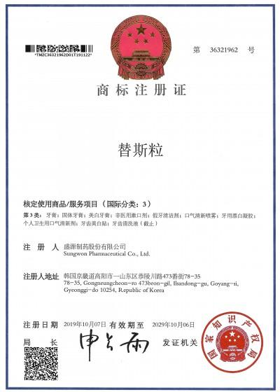 중국용 티시리즈 상표등록증